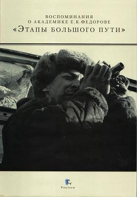 Этапы большого пути : воспоминания о академике Е.К. Федорове