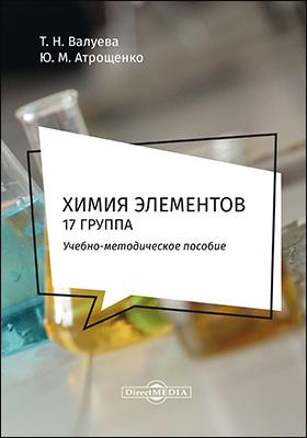 Химия элементов. 17 группа : методическое пособие для самостоятельной работы студентов