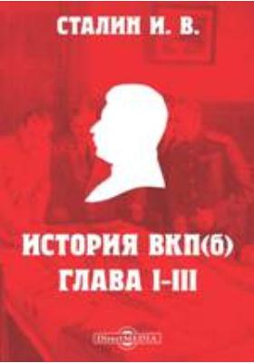 История ВКП(б). Глава I-III