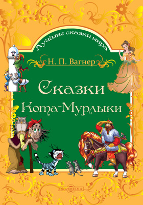 Сказки Кота-Мурлыки: художественная литература