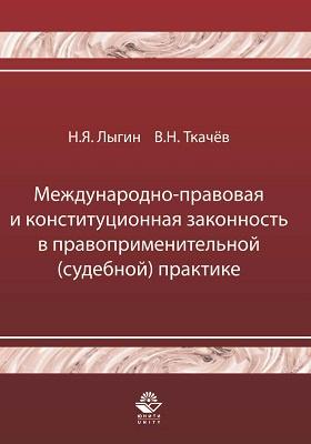 Международно-правовая и конституционная законность в правоприменительной (судебной) практике: учебное пособие