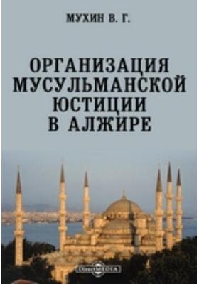 Организация мусульманской юстиции в Алжире