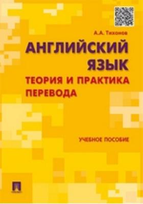 Английский язык : Теория и практика перевода: учебное пособие