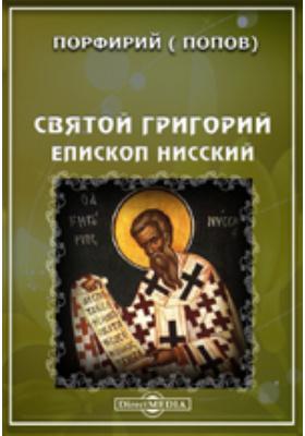 Святой Григорий, епископ Нисский