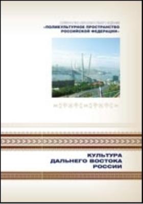 Поликультурное пространство Российской Федерации : в 7-ми кн. Кн. I. Культура Дальнего Востока России