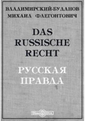 Das Russische Recht. Русская Правда