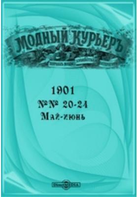 Модный курьер. 1901. №№ 20-24, Май-июнь