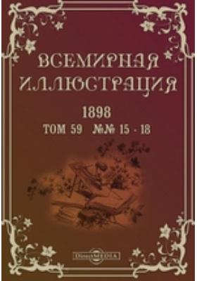 Всемирная иллюстрация: журнал. 1898. Том 59, №№ 15-18