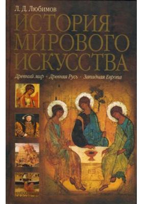 История мирового искусства. Древний мир. Древняя Русь. Западная Европа