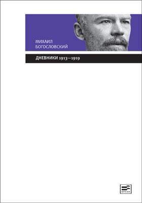 Дневники (1913—1919) : Из собрания Государственного Исторического музея: документально-художественная