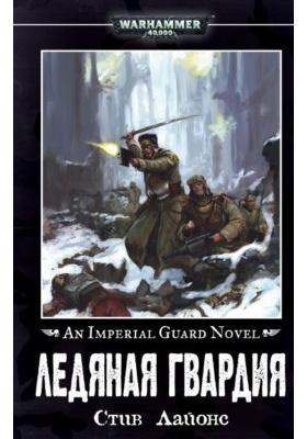 Ледяная гвардия = Ice Guard : Роман