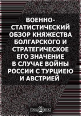 Военно-статистический обзор княжества Болгарского и стратегическое его значение в случае войны России с Турциею и Австрией
