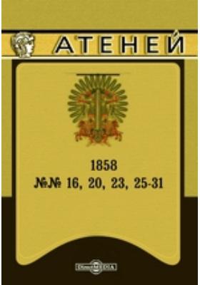 Атеней. 1858. №№ 16, 20, 23, 25-31