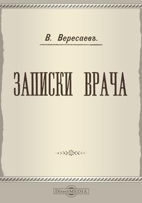 Записки врача: художественная литература