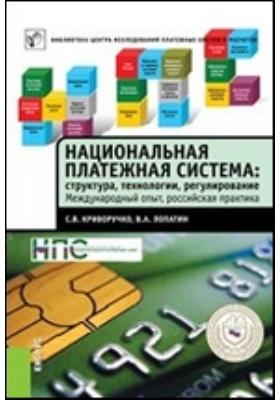 Национальная платежная система : структура, технологии, регулирование. Международный опыт, российская практика: монография