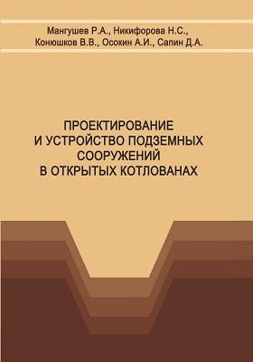 Проектирование и устройство подземных сооружений в открытых котлованах: учебное  пособие