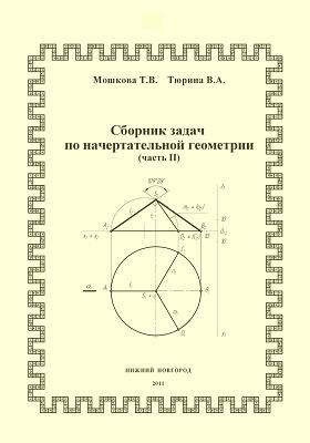 Сборник задач по начертательной геометрии: учебное пособие для вузов, Ч. 2