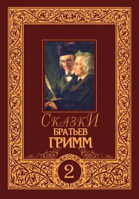 Сказки : полное собрание в 2-х томах. Т. 2