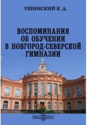 Воспоминания об обучении в Новгород-Северской гимназии