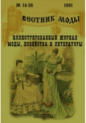 Вестник моды: журнал. 1891. № 14-26
