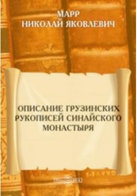 Описание грузинских рукописей Синайского монастыря