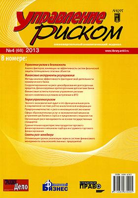 Управление риском: ежеквартальный аналитический журнал. 2013. № 4(68)