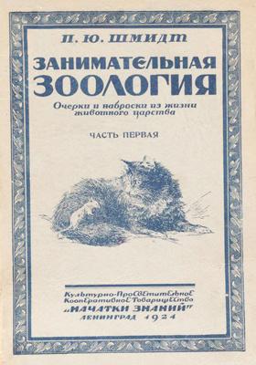 Занимательная зоология : очерки и наброски из жизни животного царства: научно-популярное издание, Ч. 1