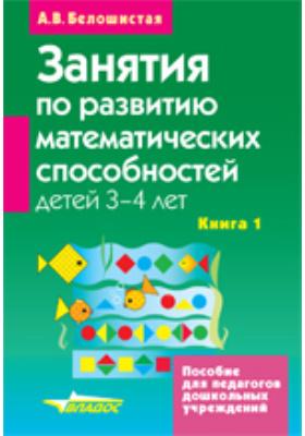 Занятия по развитию математических способностей детей 3—4 лет: Пособие для педагогов дошкольных учреждений: В 2 кн Методические рекомендации. Программа. Книга 1. Конспекты занятий