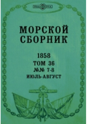 Морской сборник: журнал. 1858. Т. 36, №№ 7-8, Июль-август