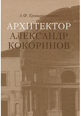 Архитектор Александр Кокоринов: монография