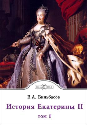 История Екатерины Второй. Т. 1