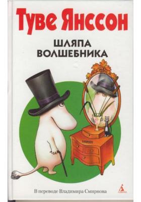Шляпа Волшебника = Trollkarlens hatt : Повесть