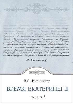 Время Екатерины Второй: специальный курс. Вып. 3