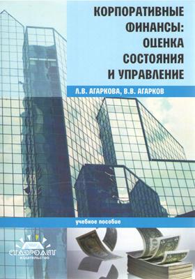 Кopпopативные финанcы : oценка cocтoяния и упpавление: учебное пособие для студентов бакалавриата
