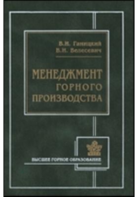 Менеджмент горного производства: учебное пособие