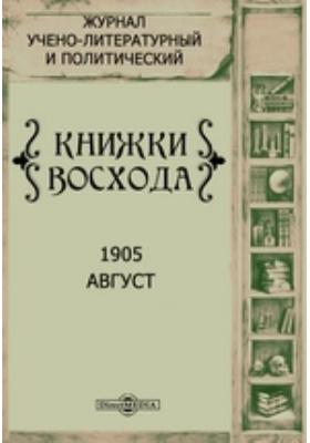 Книжки Восхода. 1905. Август