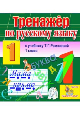 Интерактивный тренажёр по русскому языку для первого класса к учебнику Т.Г.Рамзаевой