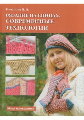 Вязание на спицах. Современные технологии