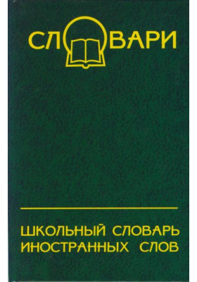 Школьный словарь иностранных слов : 2-е издание, стереотипное