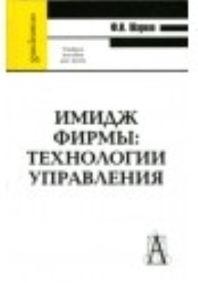 Имидж фирмы : технологии управления: учебное  пособие