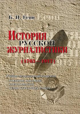 История русской журналистики (1703-1917): учебно-методический комплекс