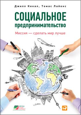 Социальное предпринимательство : миссия – сделать мир лучше. Пер. с англ