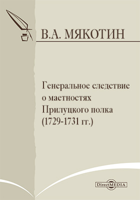 Генеральное следствие о маетностях Прилуцкого полка (1729-1731 гг.)