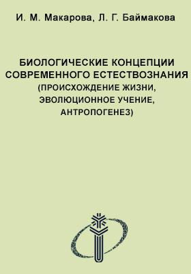 Биологические концепции современного естествознания : (происхождение и развитие жизни, эволюционное учение, антропогенез)