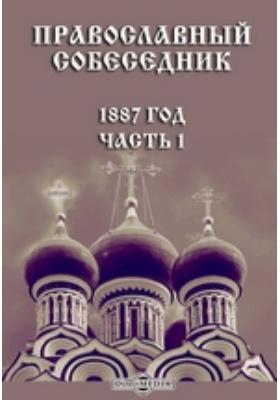 Православный собеседник: журнал. 1887, Ч. 1