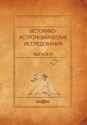 Историко-астрономические исследования: монография. Вып. IV