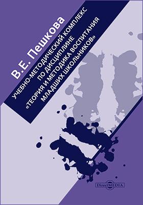 Учебно-методический комплекс по дисциплине «Теория и методика воспитания младших школьников» : рабочая программа дисциплины: учебно-методическое пособие