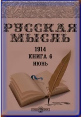 Русская мысль. 1914. Книга 6, Июнь