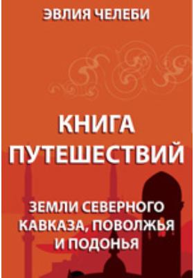 Книга путешествий. Земли Северного Кавказа, Поволжья и Подонья: монография