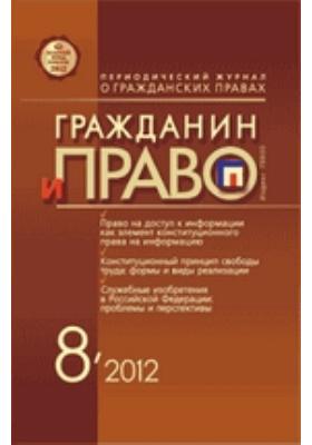 Гражданин и право: журнал. 2012. № 8